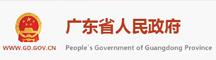 广东省政府网