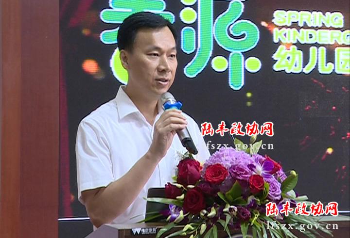 陆丰市春源双语学校、春源幼儿园揭牌成立_7306