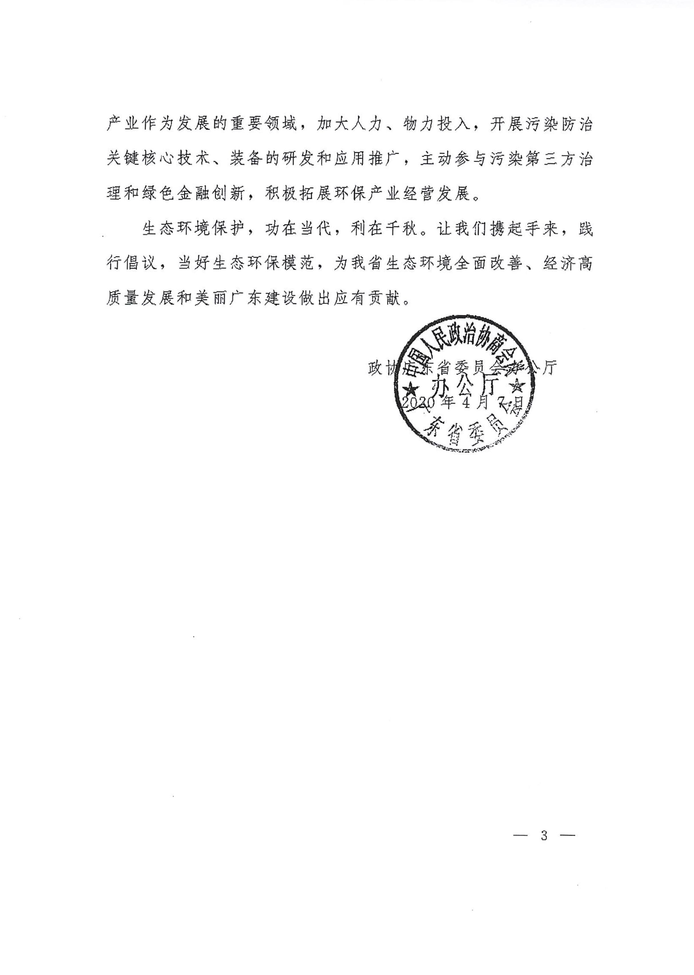 """关于在全市政协组织和政协委员中开展""""携手治污攻坚共建美丽广东""""倡议活动的函-4"""