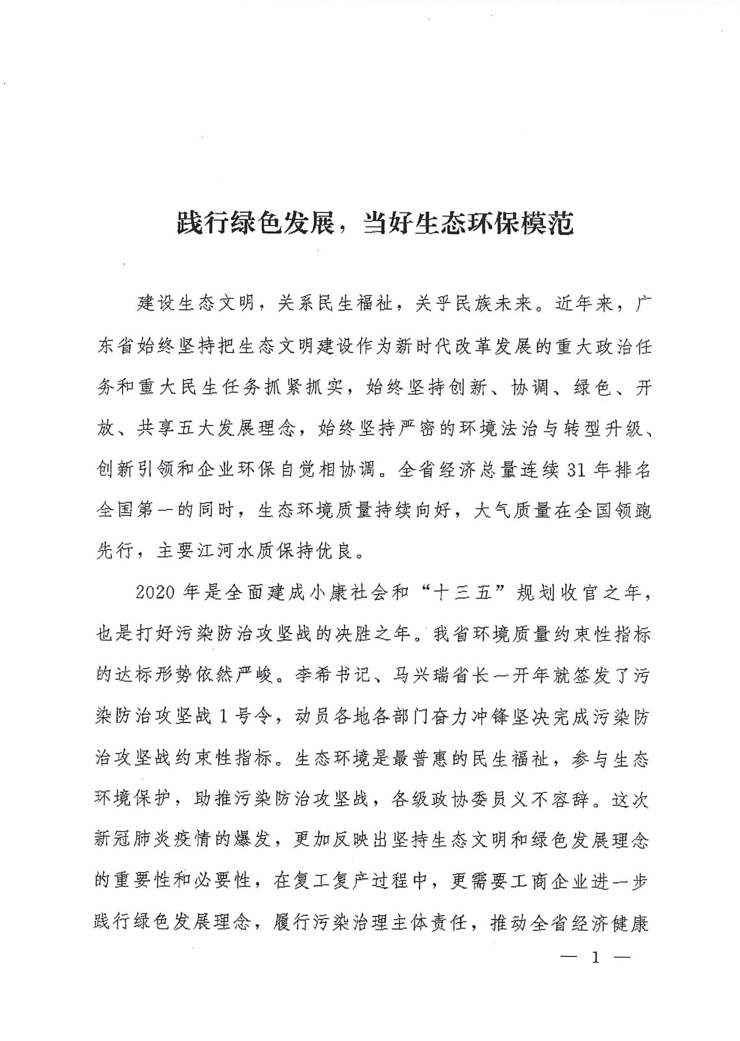 """关于在全市政协组织和政协委员中开展""""携手治污攻坚共建美丽广东""""倡议活动的函-2"""
